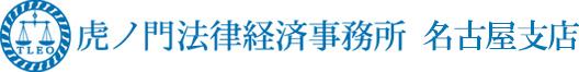愛知名古屋弁護士 交通事故被害者救済専門 法律事務所